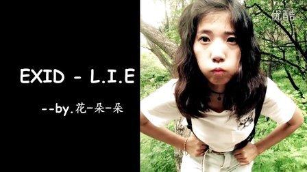 【manman】EXID - L.I.E