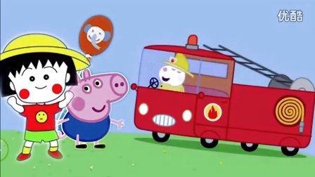 小猪佩奇和樱桃小丸子变形警车珀利!托马斯和朋友们开消防车动感火车家族,机甲兽神汽车总动员熊出没玩具车