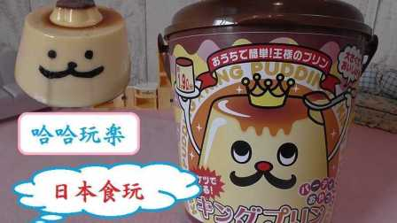 日本食玩・玩具動画小屋  日本食玩・超大布丁
