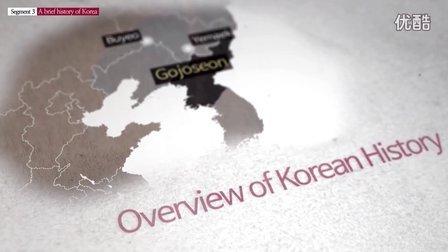 [韩国文化] KCS-A brief history of Korea