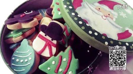 甜果学堂(05):圣诞创意翻糖饼干