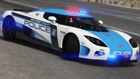 《GTA5》汽车mod #94柯尼塞格 CCX 警车【高速取缔单位特辑篇1】