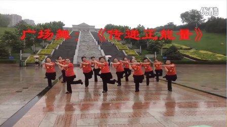 山西阳泉老干部活动中心广场舞《传递正能量》