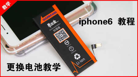 【维修教程】iphone6 四分钟更换电池教程 苹果6拆机换电池