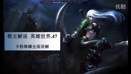 【教主】S6卡特琳娜全面讲解 英雄世界.47