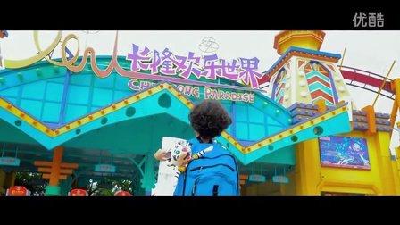 长隆欢乐世界儿童驾校