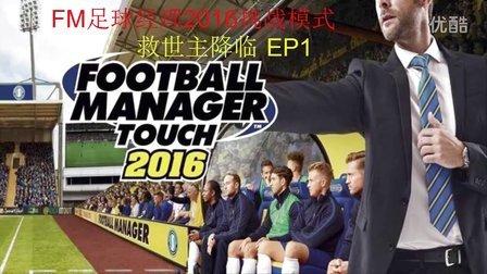 FM足球经理2016 挑战模式