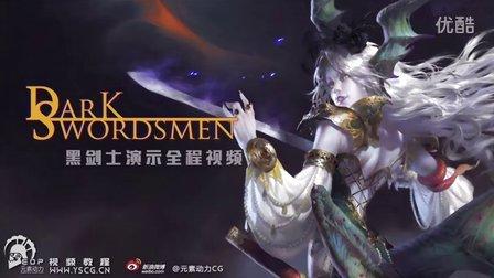 元素动力冯伟-Dark Swordsmen 黑剑士演示视频