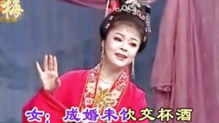 黄梅戏《孟姜女》成婚未饮交杯酒(李文、刘华)