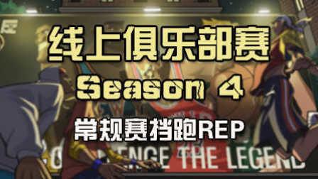 【荔枝解说第23期】自由篮球视频—俱乐部排位常规赛2G挡跑阵容对决