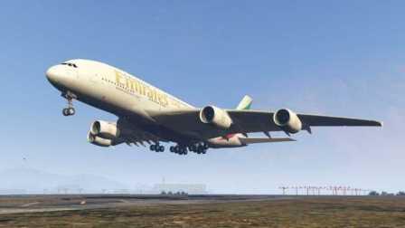 《GTA5》飞机mod #1空客A380-800【飞机中的大块头】