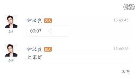20160712《惊天大逆转》sohu专访音频汇总剪辑——钟汉良