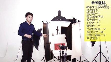 【盈美摄影培训】神牛ST250W三灯产品包装盒类拍摄教学视频视频