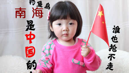 两岁萌娃小彤宝萌唱国歌 宣誓国家主权 南海、钓鱼岛是中国的 谁也抢不走