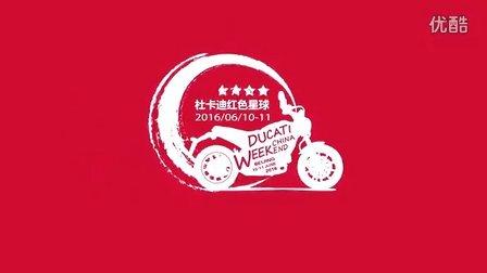 【杜卡迪中国】杜卡迪红色星球 Ducati China Weekend