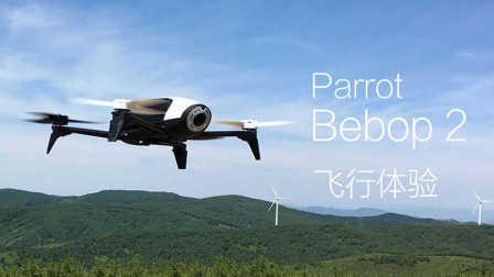 法国无人机 Parrot Bebop 2代上手飞行体验「WEIBUSI 出品」