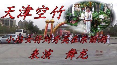天津空竹 小站女将 刘秀英在东丽湖表演舞龙
