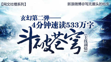 【重制版】网文吐槽系列第四弹——4分钟带你看完533万字玄幻小说《斗破苍穹》主线剧情!