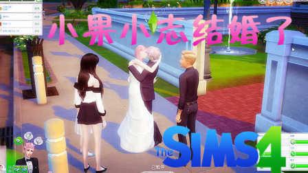 糖果〓模拟人生4〓糖小果成长记27小果小志结婚喽!