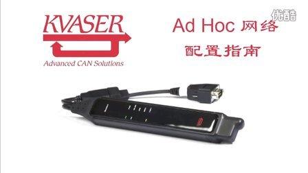 Kvaser黑鸟配置教程——Ad Hoc网络设置