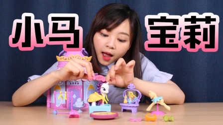 【小伶玩具】 my little pony小马宝莉城堡过家家亲子游戏 小猪佩奇 粉红猪小妹