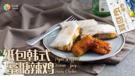 日日煮 2016 纸包韩式蜜糖辣鸡 326