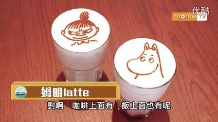 【濠玩HK】香港尖沙咀独家Moomin姆明一族咖啡 每样饮品&食品都融入主题卡通人物 视觉味蕾双重享受