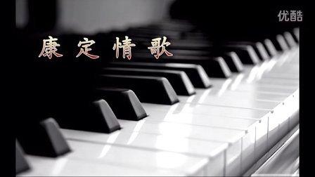 康定情歌 超经典好听钢琴曲_tan8.com