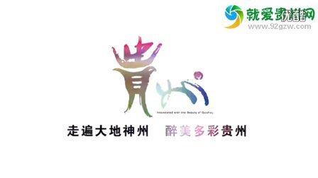 多彩贵州宣传片-就爱贵州网
