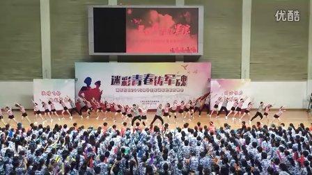 上海立信会计金融学院浦东校区2016年上半年军训军民联欢《Super Power》-翬鸿舞蹈团