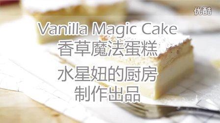 【水星妞的厨房】香草魔法蛋糕Vanilla Magic Cake -S01E02