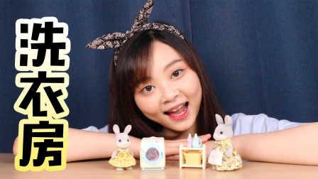 【小伶玩具】 超可爱森贝儿家族棉尾兔洗衣机亲子游戏 小猪佩奇 粉红猪小妹