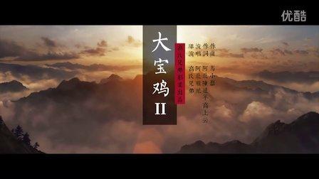 大宝鸡2MV-高氏兄弟影业出品