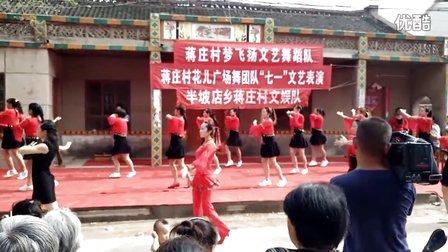 滑县半坡店乡蒋庄村花儿广场舞  开场舞火火的姑娘
