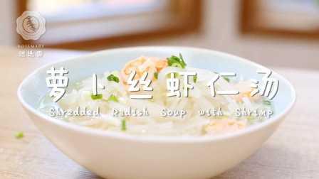萝卜丝虾仁汤—迷迭香