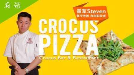 日日煮 2016 Crocus Pizza 329