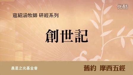寇紹涵牧師: 創世記一至十一章信息分享