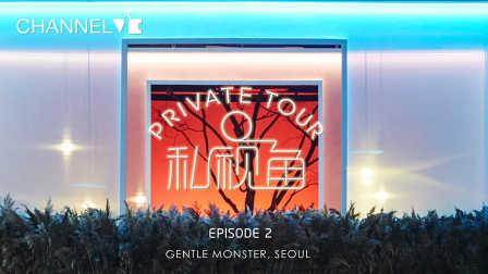 ViE原创|私视角 ② : 隐秘在首尔的优雅怪兽 GENTLEMONSTER