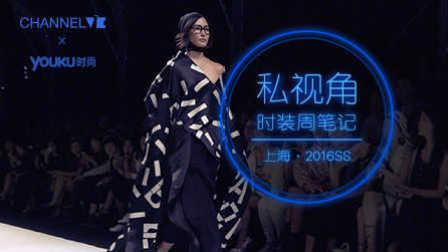 [CHANNEL ViE 原创]SS16私视角上海时装周笔记 1 - FHD