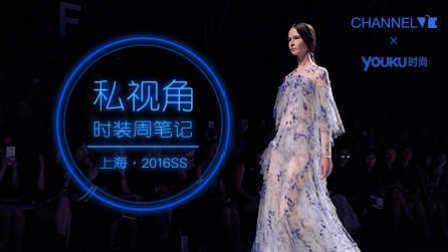 [CHANNEL ViE 原创系列]私视角:SS16上海时装周笔记  2
