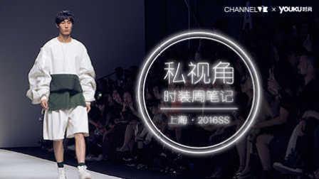 [CHANNEL ViE 原创]私视角:SS16上海时装周笔记 3