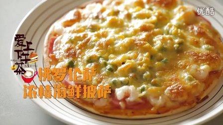 #爱上下午茶# 佛罗伦萨海鲜披萨