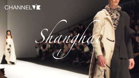 [Channel ViE原创系列]Fashion Week Diary-Shanghai 第一期