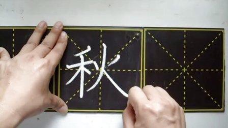 假期硬笔书法8——秋、秘、秩