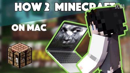 怎么让你在Macbook上玩Minecraft