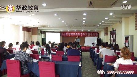 贵州华政教育王老师事业单位面试——计划组织