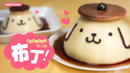 《阿里厨房》韩国料理:布丁狗布丁