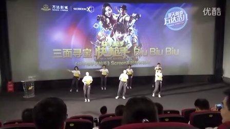 西安万达影城大明宫店biubiubiu舞蹈秀