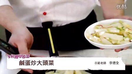三分钟学做菜:咸蛋炒大头菜做菜视频 家常菜做菜菜谱大全 懒人学做菜家常美食大全 美食做菜视频