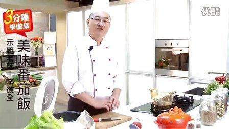 三分钟学做菜:网路超夯 - 番茄饭做菜视频 家常菜做菜菜谱大全懒人学做菜